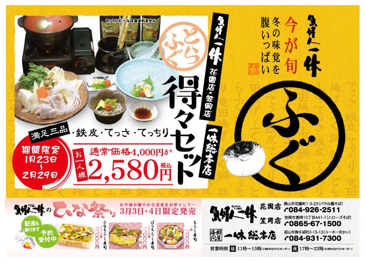 Blog_fugu