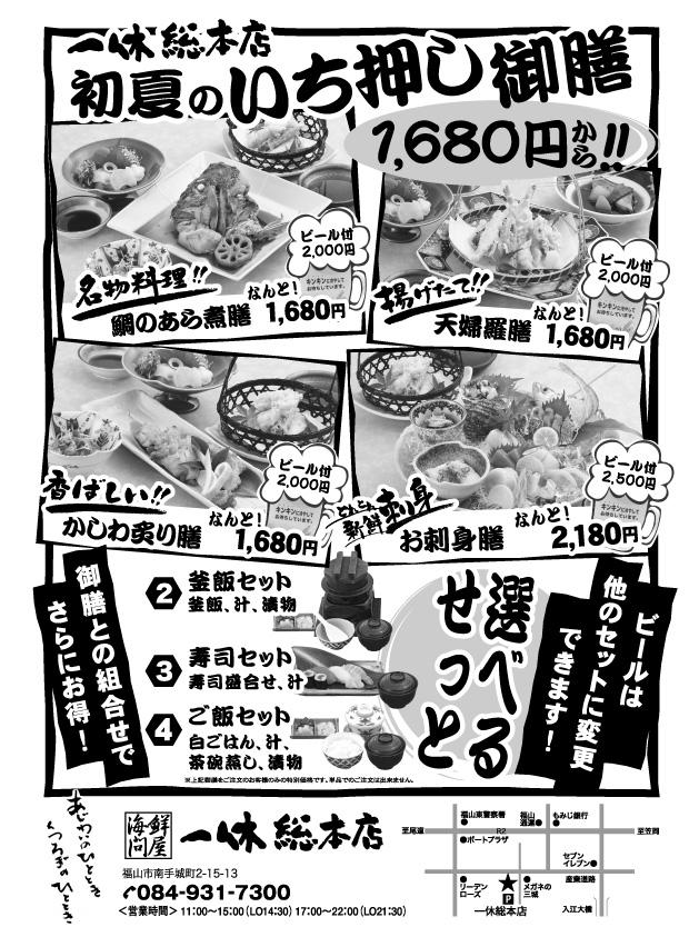 総本店チラシ201206_3